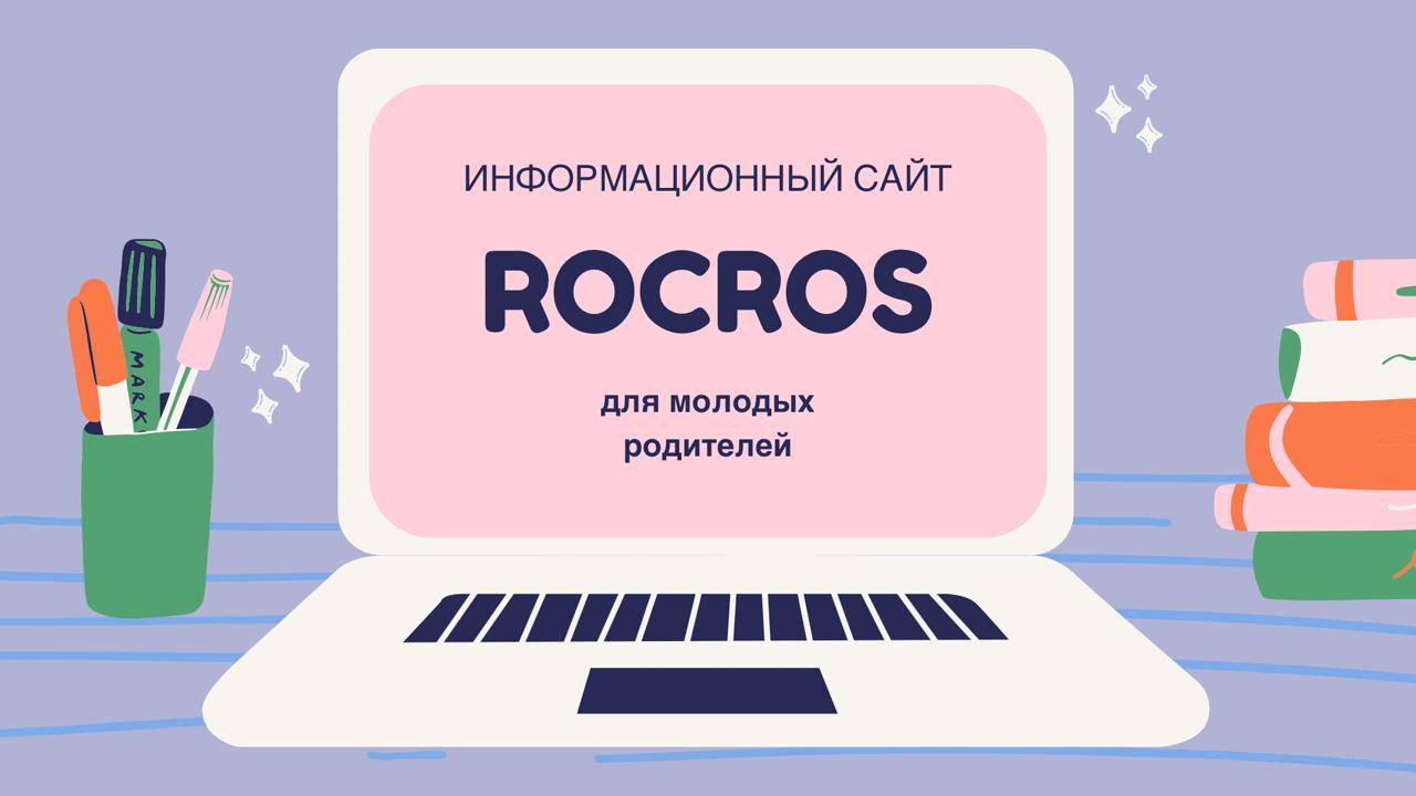 информационный сайт рокрос